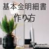 【社会福祉法人】基本金明細書の作り方
