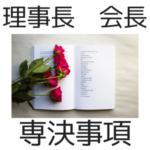 【社会福祉法人】理事長(会長)の専決事項の要諦