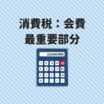【消費税】会費・入会金の不課税・非課税の最重要部分