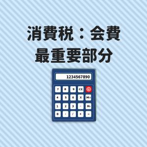 消費税:会費最重要部分