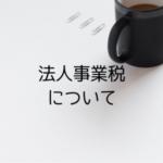 【法人税】法人事業税の会計処理