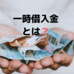 【公会計】一時借入金の概説