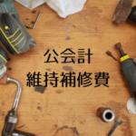 【公会計】維持補修費のサマリ
