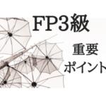 FP3級試験直前のあなたへ:間違いやすいポイントまとめ