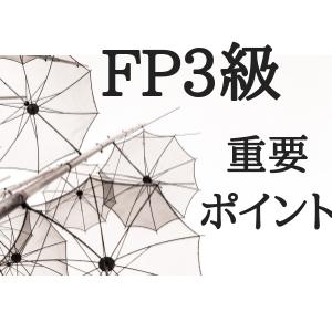 FP3級 重要ポイント