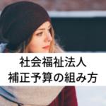 【社会福祉法人】補正予算の組み方