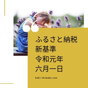ふるさと納税 新基準 令和元年 六月一日