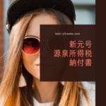 【所得税】新元号における源泉徴収納付書の書き方の注意点