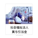 【社会福祉法人】賞与引当金の会計処理
